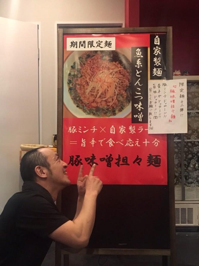 豚味噌担々麵