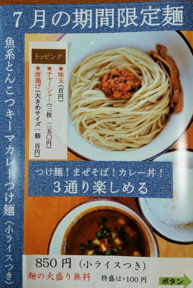 キーマカレーつけ麺