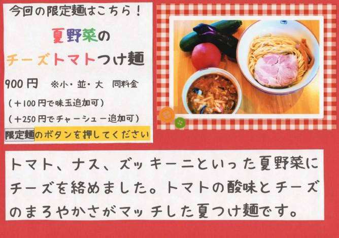 夏野菜のチーズトマトつけ麺ポップ