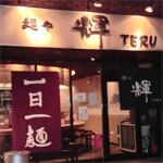 大阪のラーメン 輝本店