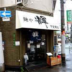 輝 大阪中津店