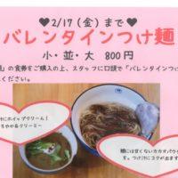 バレンタインつけ麺ポップ