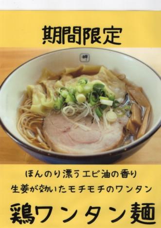 鶏ワンタン麺ポップ
