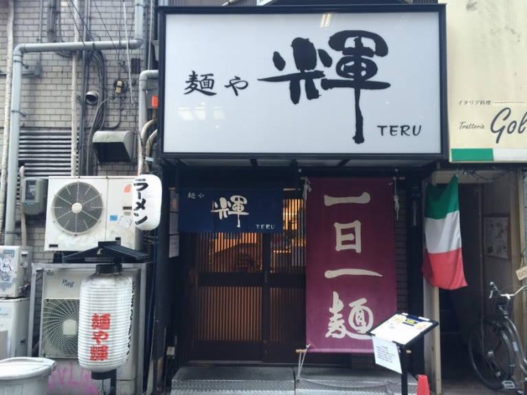 ラーメン 大阪長堀橋