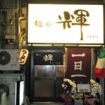 ラーメン輝 大阪長堀橋店