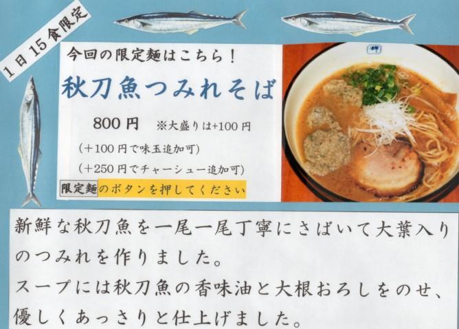 秋刀魚つみれそばポップ