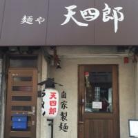 大阪ラーメン天四郎