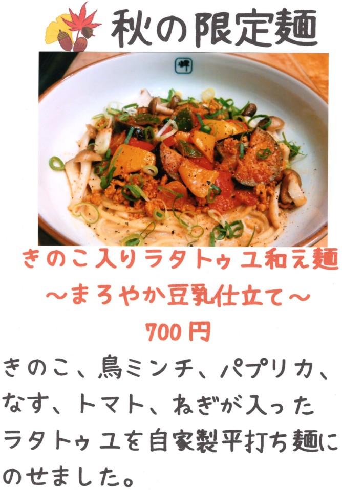 秋の限定麺ポップ