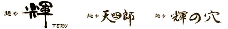 """大阪と四日市のラーメン屋 """"麺や輝"""""""