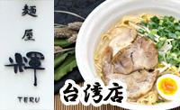 麺や輝 台湾店